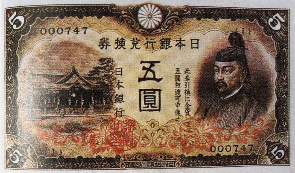 改正兌換券5円表