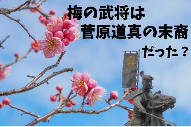 菅原道真のサムネ