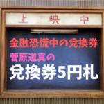 兌換券5円のサムネ