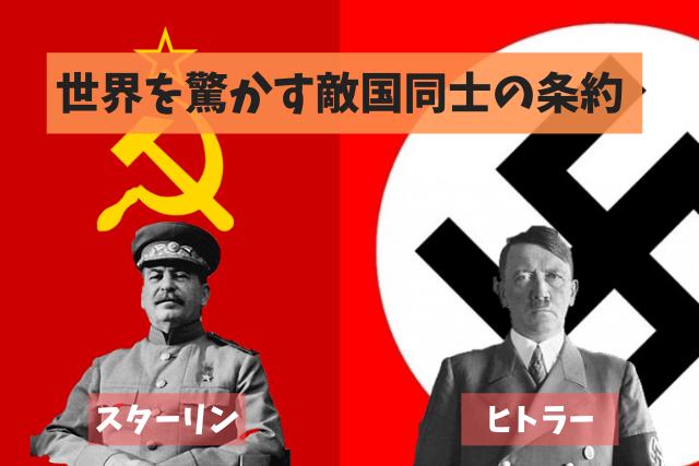 スターリンとヒトラー