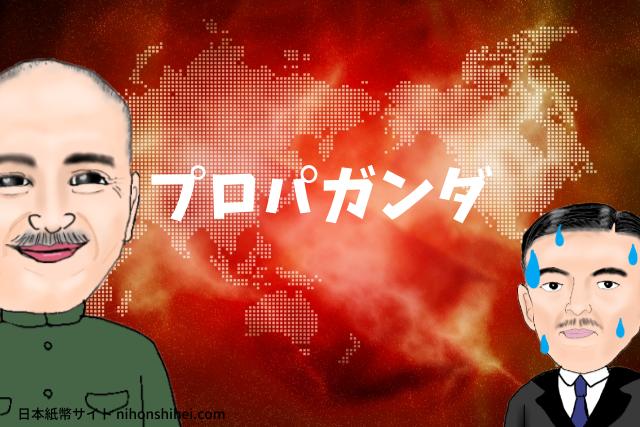 近衛首相と蒋介石