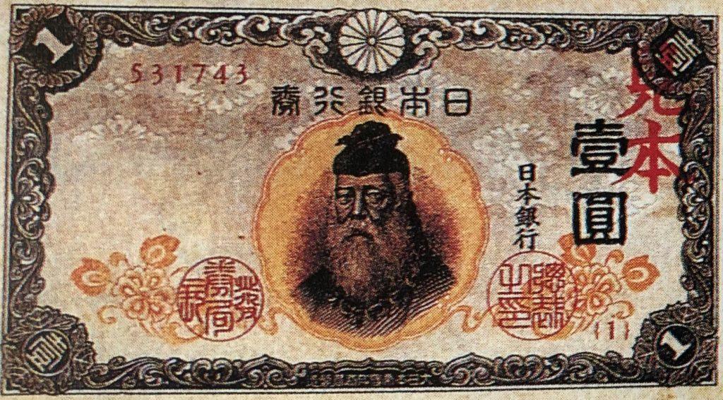 不換紙幣1円表