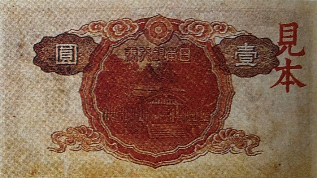 不換紙幣1円裏