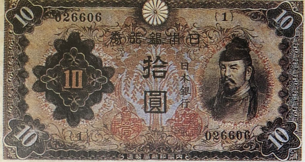 不換紙幣10円表