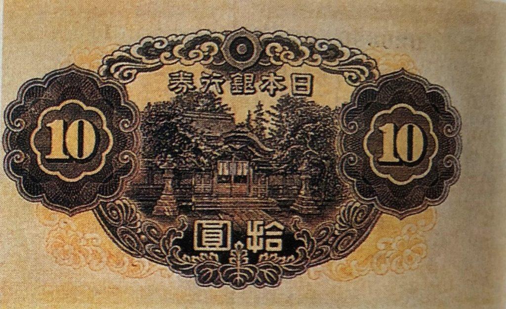 不換紙幣10円裏
