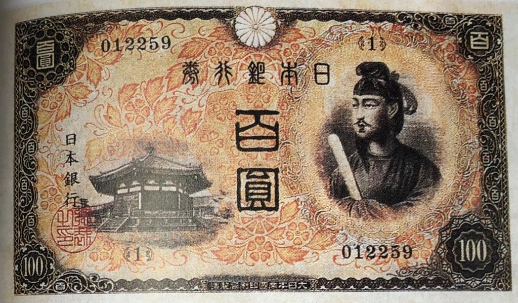 不換紙幣100円表