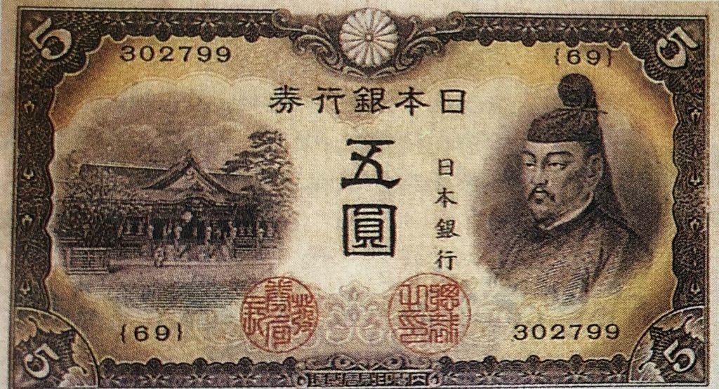 不換紙幣5円表